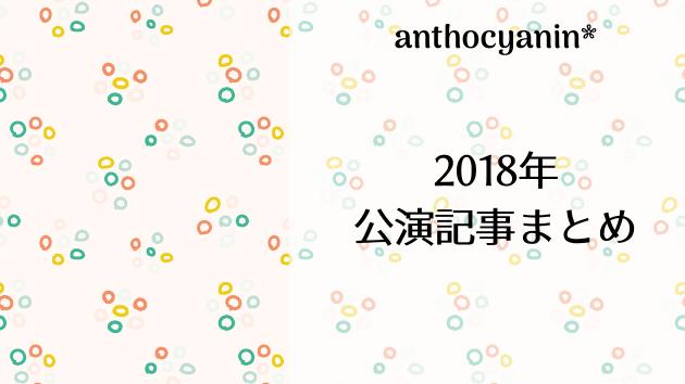 2018年公演の感想記事まとめ