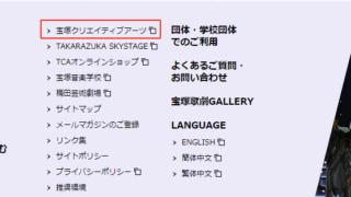 宝塚の動画配信サービス「タカラヅカ・オン・デマンド」解説!&自分で使ってみた感想