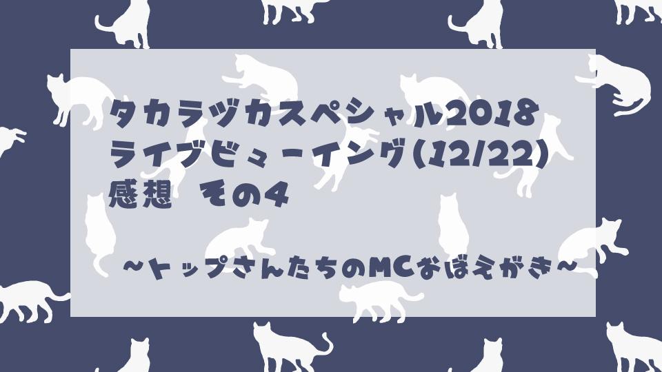タカラヅカスペシャル2018記事その4_トップMCについて