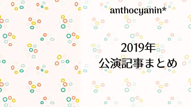 2019年公演の感想記事まとめ