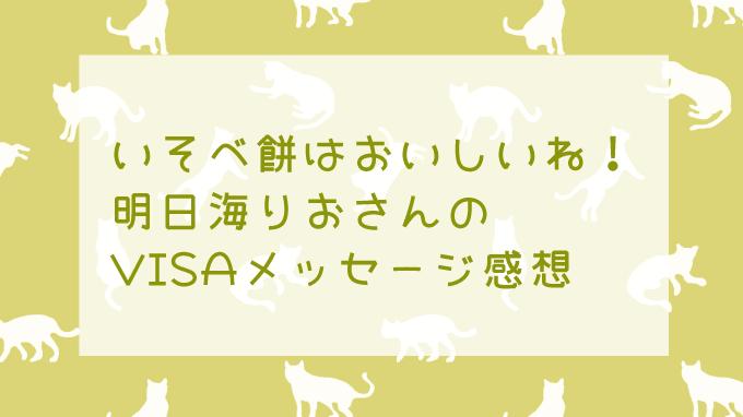 明日海りおさんVISAメッセージ1月