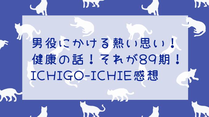 ICHIGO-ICHIEPart4&5感想