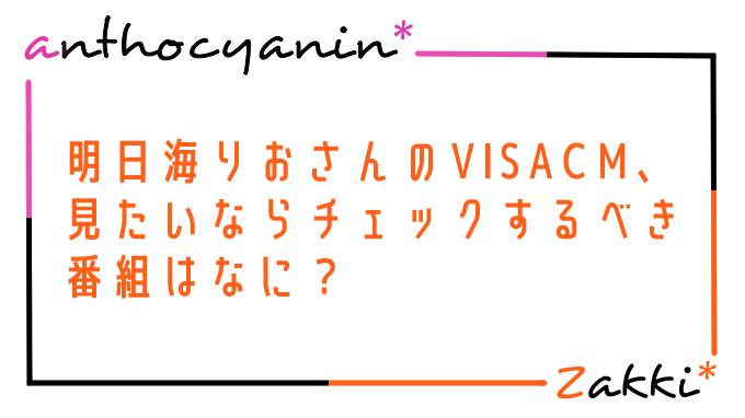 VISAカードの明日海りおさんのCMを見るためにチェックしたい番組とは?