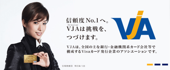 VJAホームページの明日海りおさん