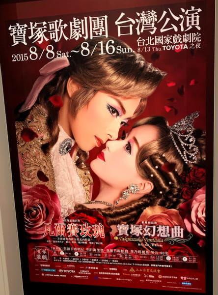 台湾公演展1
