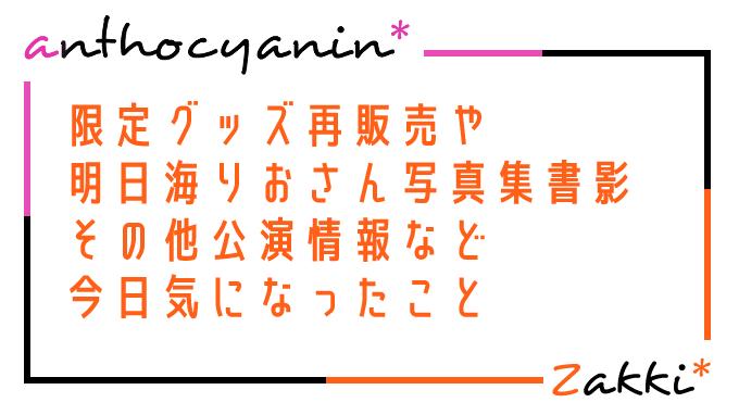 20190325今日気になった宝塚関連ニュース