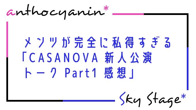 花組 CASANOVA新人公演トークPart1