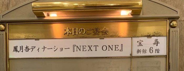宝塚ホテルのやつ