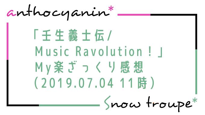 「壬生義士伝/Music Revolution!(宝塚)」My楽(2019.07.04 11時公演)ざっくり感想