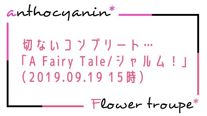 切ないコンプリート「A Fairy Tale-青い薔薇の精-/シャルム!」(2019.09.20 15時)感想