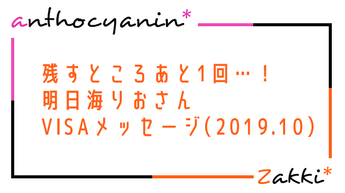 残すところあと1回…!明日海りおさん VISAメッセージ(2019.10)