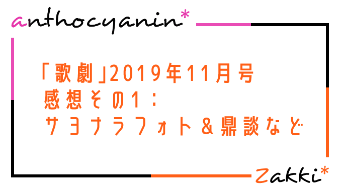 「歌劇」2019年11月号感想その1:サヨナラフォト&鼎談など