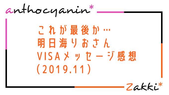 これが最後か…明日海りおさんVISAメッセージ感想(2019.11)