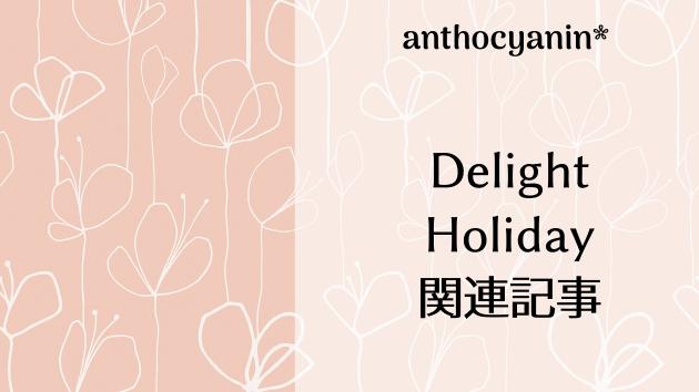 花組舞浜アンフィシアター公演「Delight Holiday」関連記事まとめ