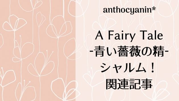 A Fairy Tale-青い薔薇の精-/シャルム!関連記事