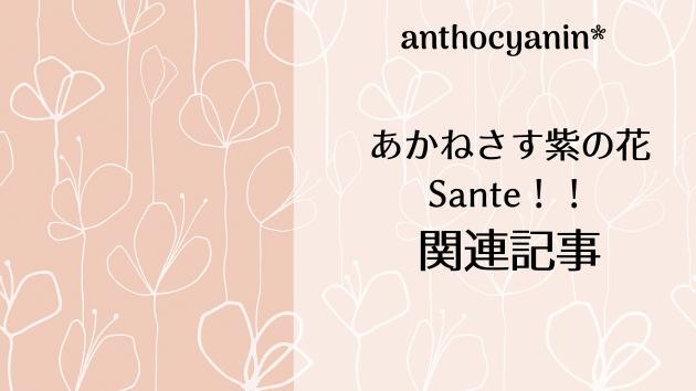 花組公演「あかねさす紫の花/Sante!」関連記事