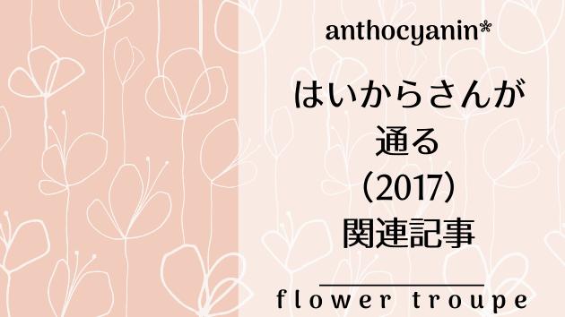 花組公演「はいからさんが通る(2017年バージョン)」関連記事