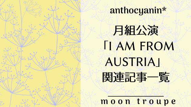 月組公演「I AM FROM AUSTRIA」関連記事まとめ