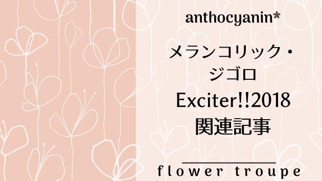 花組 「メランコリック・ジゴロ/Exciter!!2018」関連記事