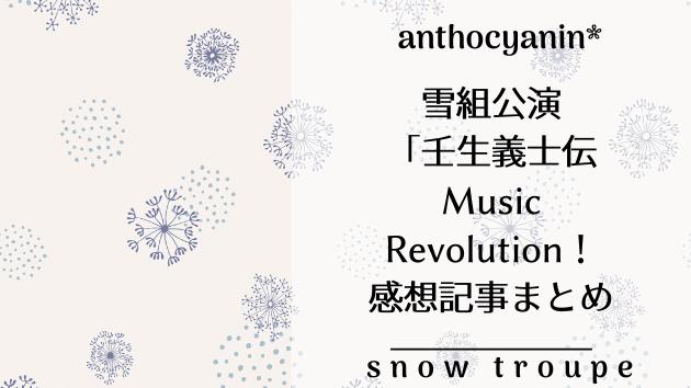 雪組公演「壬生義士伝/Music Revolution!」関連記事まとめ