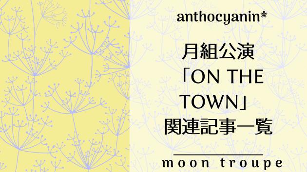 月組公演「ON THE TOWN(梅田)」関連記事まとめ