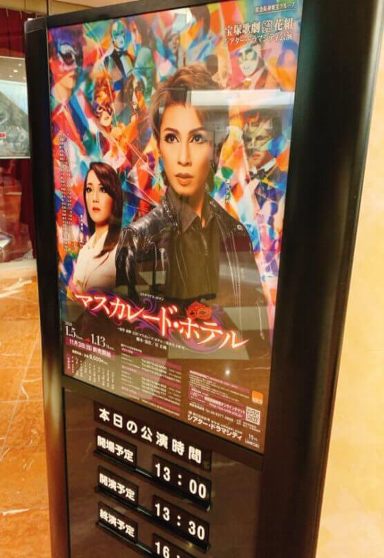 梅田DCに設置された、マスカレード・ホテルの看板(?)