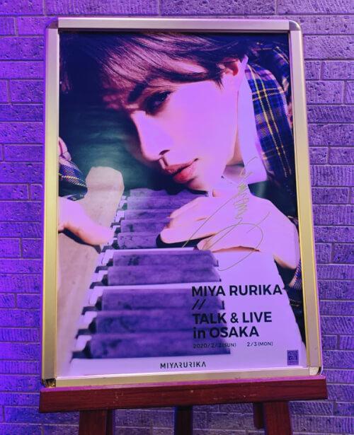 美弥るりかさん「MIYA RURIKA TALK & LIVE in Osaka」2月2日昼公演感想まとめ
