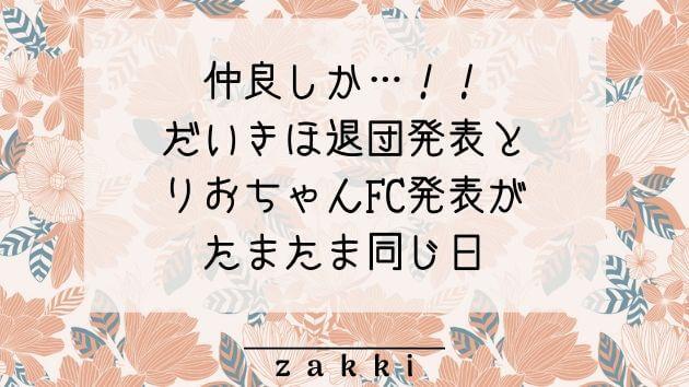 研 音 明日 海 りお ファン クラブ