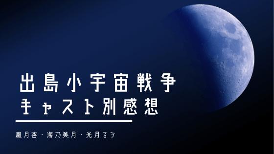 出島小宇宙戦争(月組)キャスト別感想