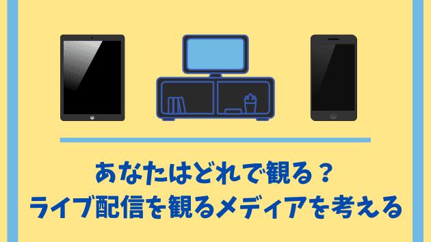 で 配信 ライブ 方法 テレビ 見る